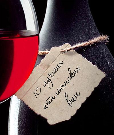 Лучшие белые вина италии | 472x400
